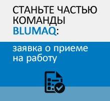 Станьте командой Blumaq